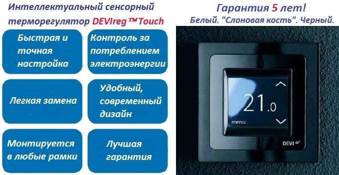 Самая большая гарантия на терморегуляторы DEVI Touch. 5 лет.