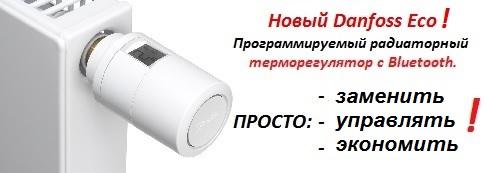 Терморегулятор длс радиаторов с Bluetooth