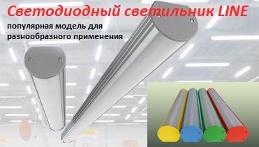 Светодиодный светильник LINE