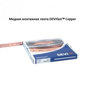 Медные монтажные ленты DEVUfast copper - предназначены для монтажа нагревательных кабелей на медные поверхности.