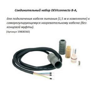 Соединительный набор DEVIconnecto B-A для подсоединения питания к саморегулирующемуся кабелю