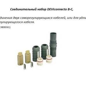 Соединительный набор DEVIconnecto B-C для соединения двух саморегулирующихся кабелей