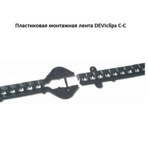 Монтажные ленты DEVIclip C-C и Montagestege — предназначены для монтажа нагревательных кабелей. Шаг креплений кабеля 1 — 2,5 см.