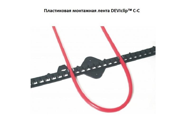 Пластиковые монтажные ленты DEVIclip C-C и Montagestege — удобны для применения на деревянных основаниях и кровлях.