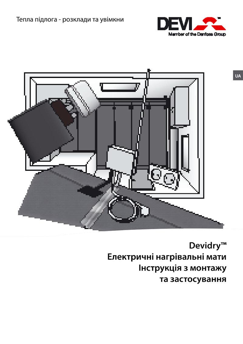 Инструкция по установке DEVIdry