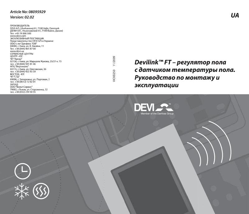 Инструкция по установке DEVIlink FT
