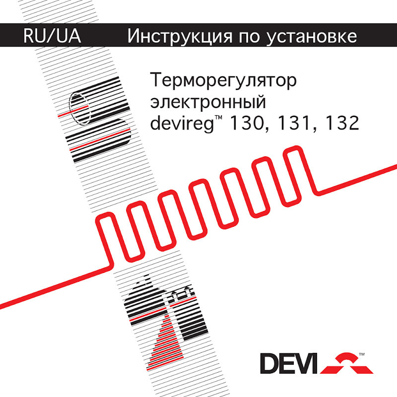 Инструкция по установке DEVIreg™ 13х