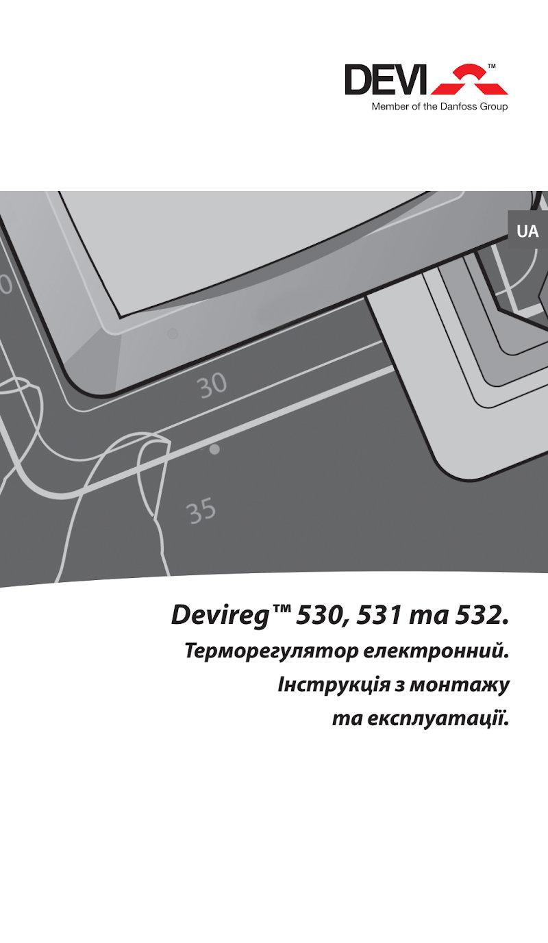 Инструкция по установке DEVIreg™ 53x