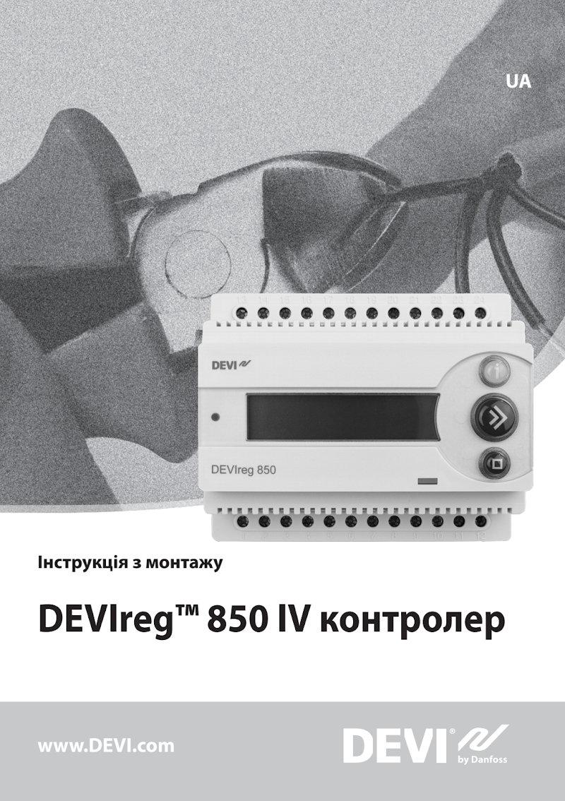 Инструкция по установке DEVIreg™ 850 IV