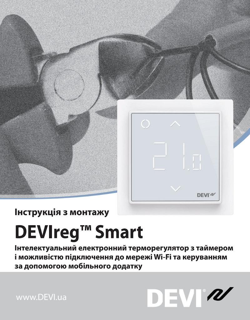 Инструкция по установке DEVIreg™ Smart