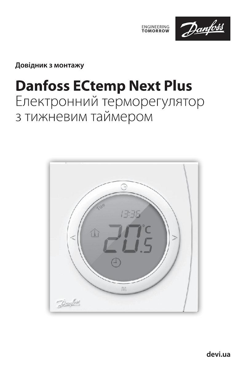 Инструкция по установке ECtemp Next Plus