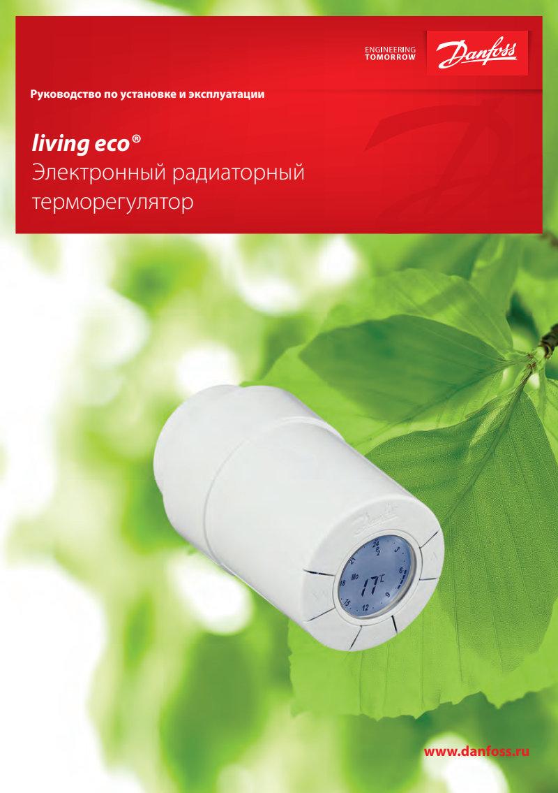 Инструкция по установке электронного радиаторного терморегулятора Living eco