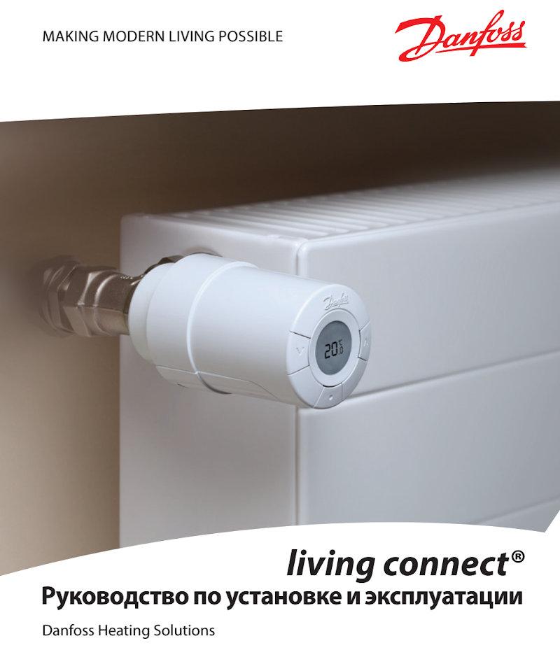 Инструкция по установке Living connect
