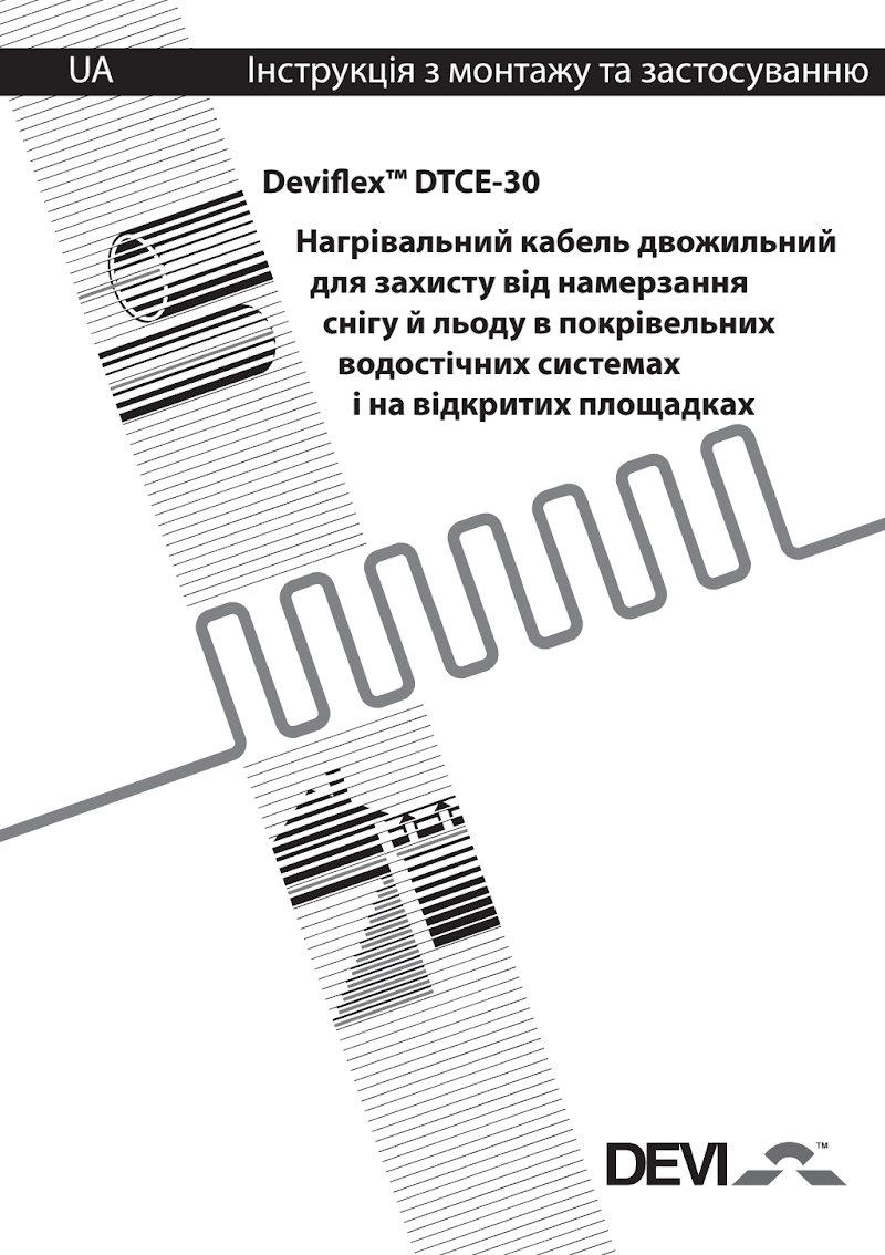 Инструкция по установке нагревательного кабеля DEVIsnow™ 30T (DTCE-30)