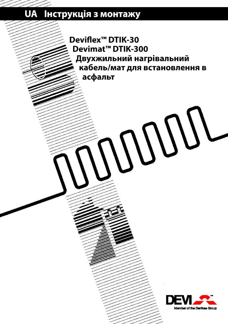 Инструкция по установке нагревательного мата DEVIasphalt 300T (DTIK-300 ) в асфальт