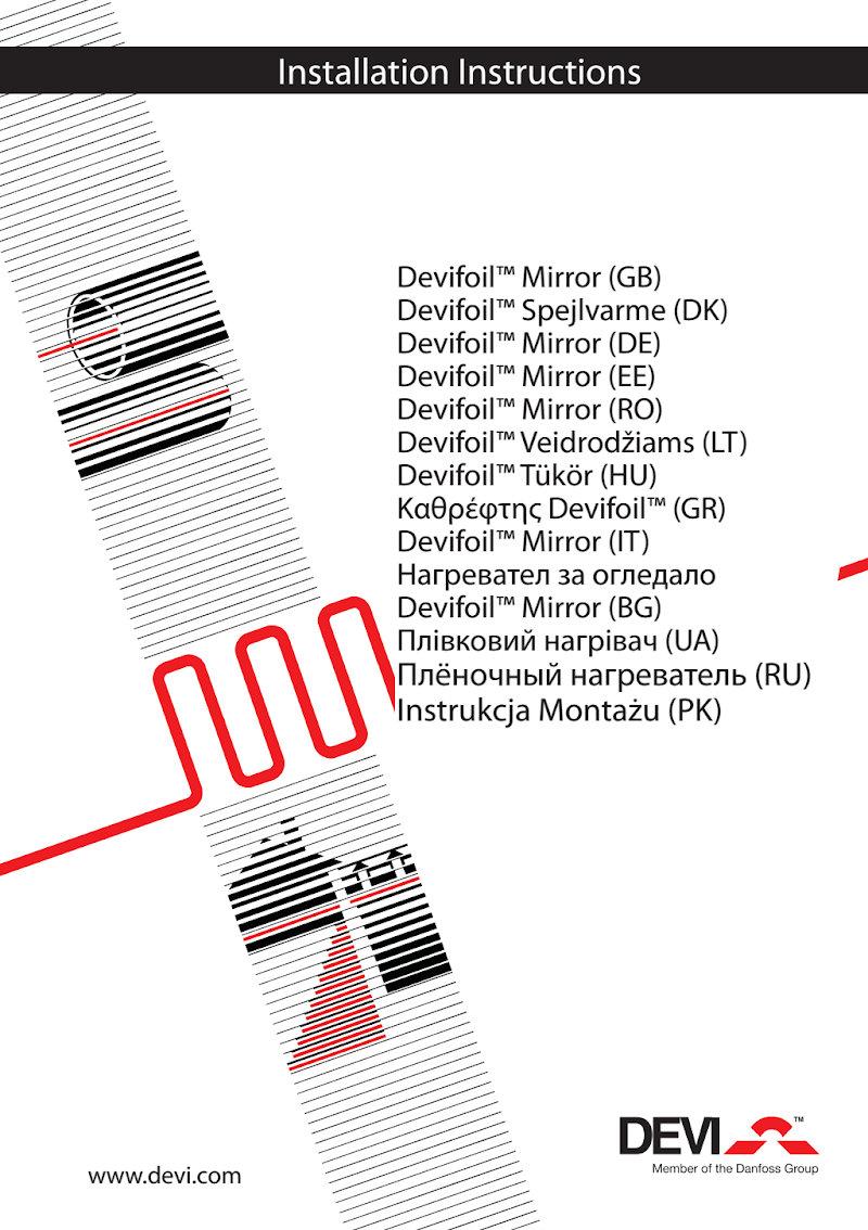 Инструкция по установке нагревательной пленки на зеркала DEVIfoil