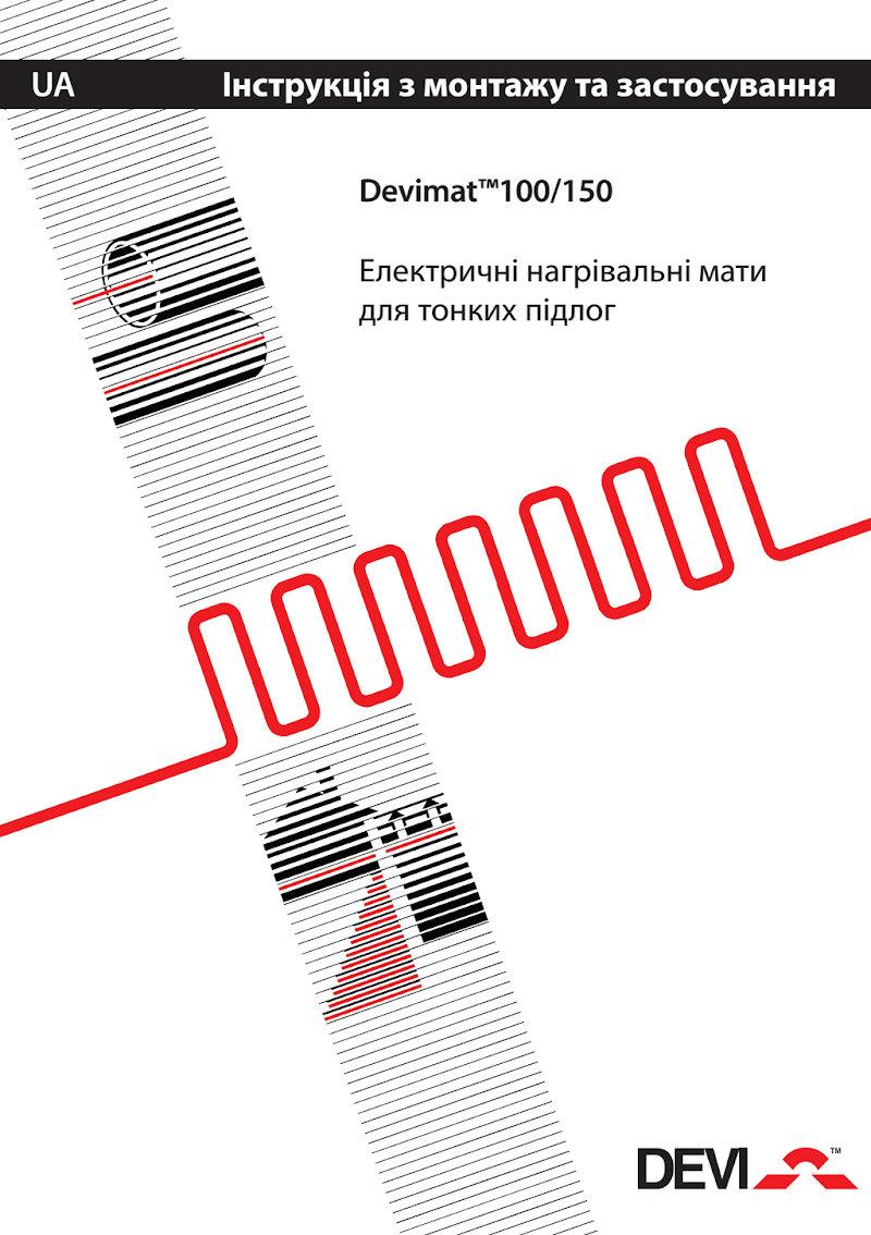 Инструкция по установке нагревательных матов DSVF, DTIR, DTIF 100-150