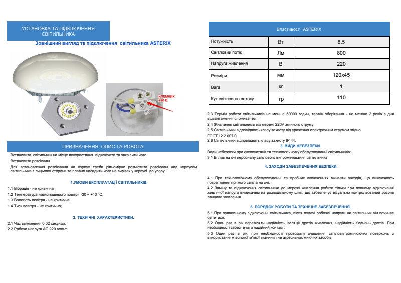 Инструкция по установке светильников ASTERIX