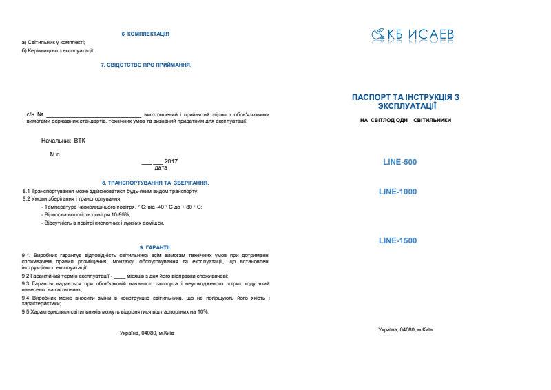 Инструкция по установке светильников LINE 500, 1000