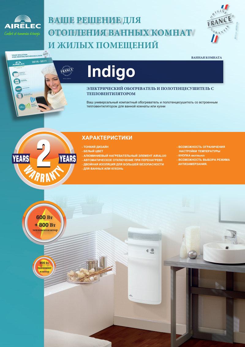 Техническое описание на конвектор — полотенцесушитель Airelec INDIGO