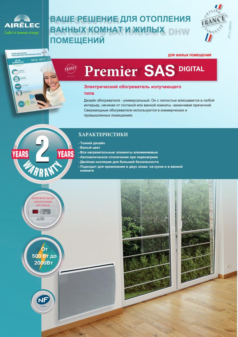 Техническое описание на радиатор Airelec Premier SAS