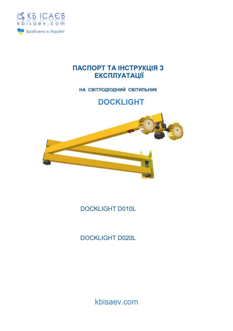Инструкция по установке светодиодных светильников DOCKLIGHT