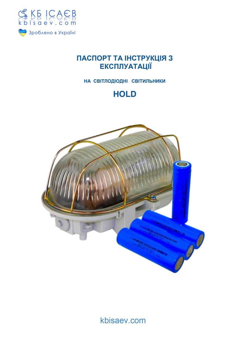 Инструкция по установке светодиодных светильников HOLD