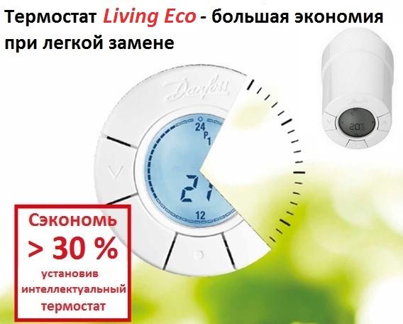 Терморегулятор Living Eco экономит энергию