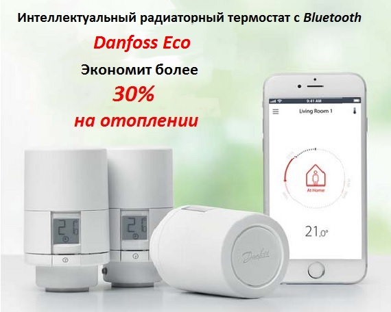 Термоголовка Danfoss Eco 30% экономии