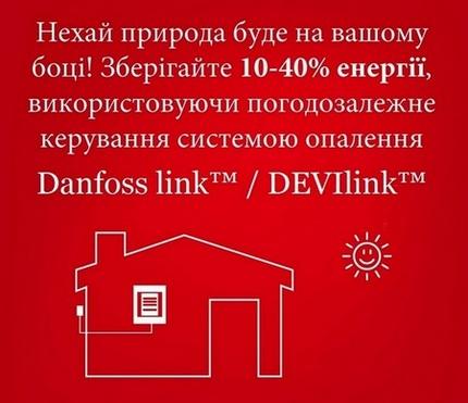Экономный обогрев Danfoss link, DEVIlink