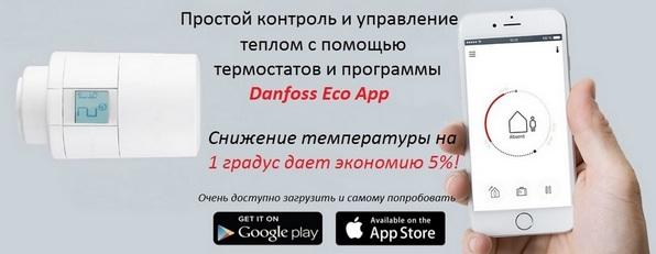 danfoss-eco - программируемая термоголовка
