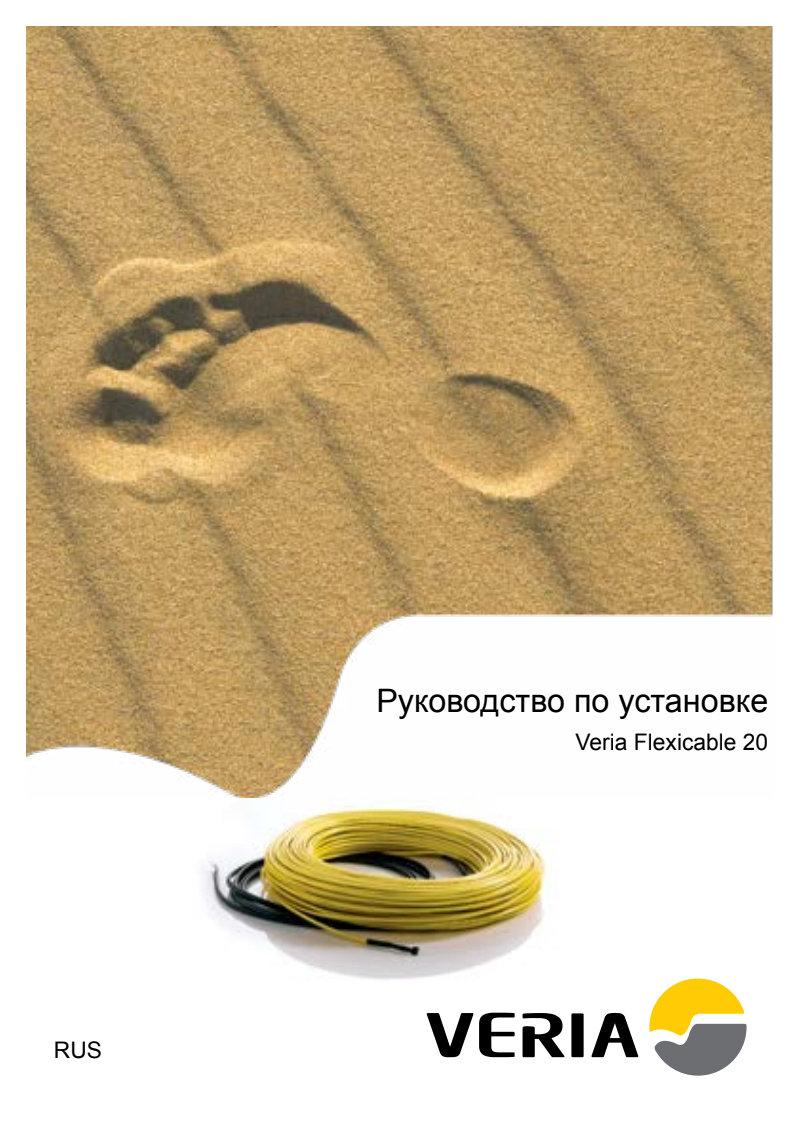 Инструкция по установке нагревательного кабеля Veria Flexicable 20