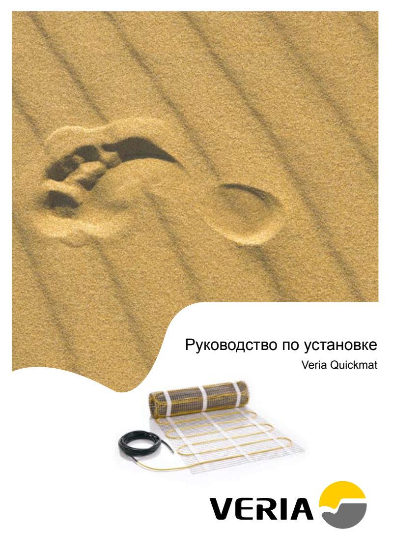 Инструкция по установке нагревательного мата Veria Quickmat
