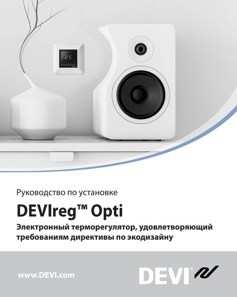 Инструкция по установке DEVIreg Opti