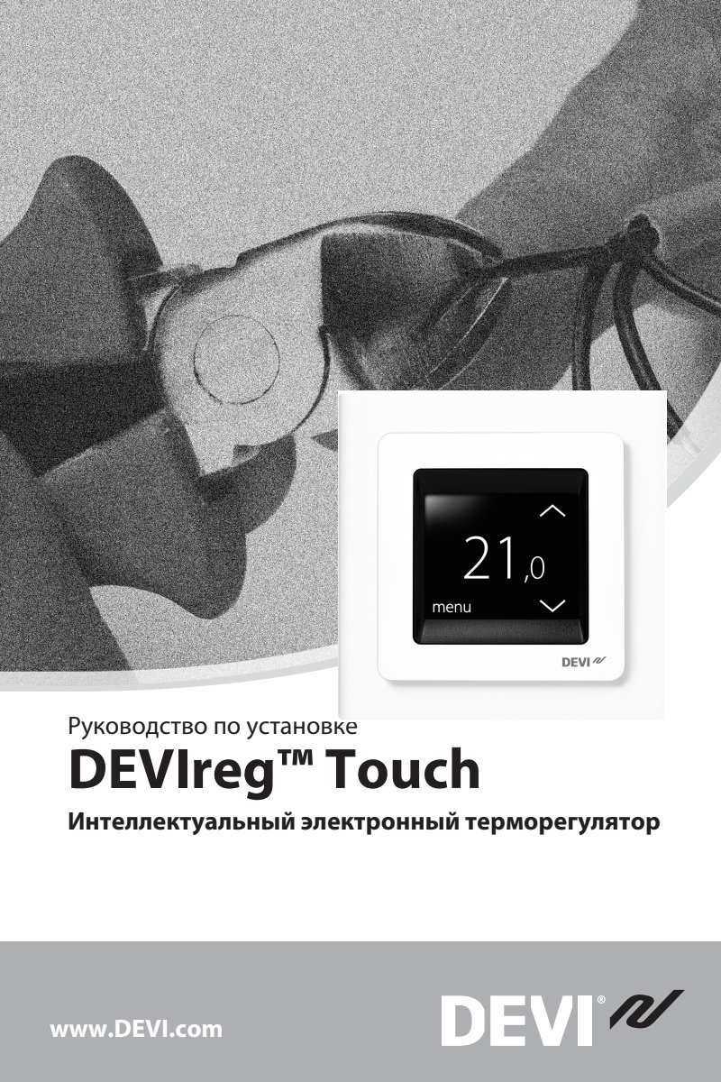 Инструкция по установке терморегулятора DEVIreg Touch