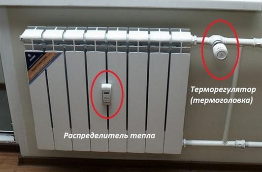 Распределитель тепла, терморегулятор приборы учета и экономии