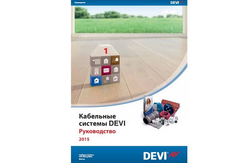 Руководство по применению оборудования DEVI