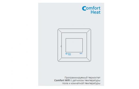 Инструкция на терморегулятор Comfort с WiFi