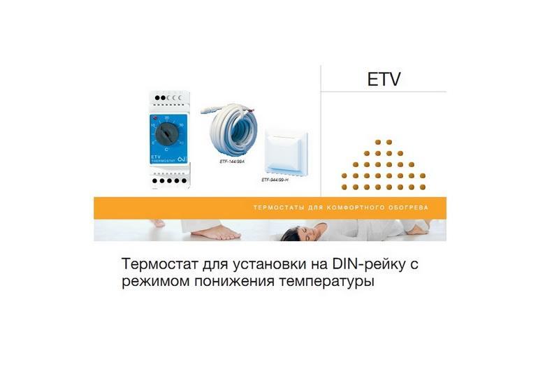 Технические характеристики терморегуляторов серии ETV