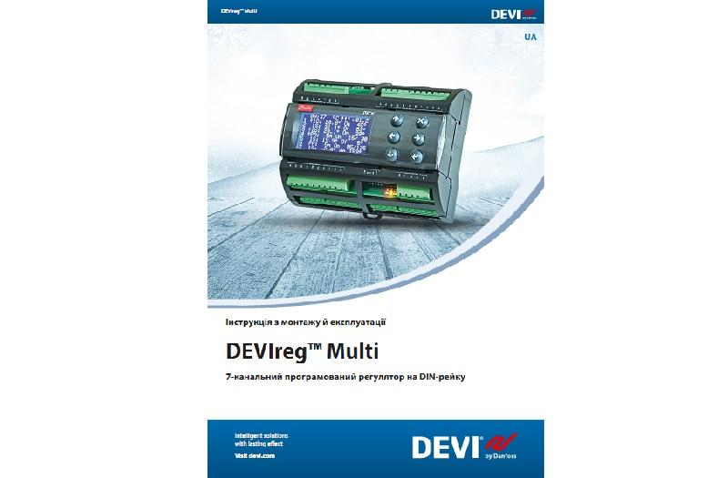 Инструкция на терморегулятор DEVIreg Multi