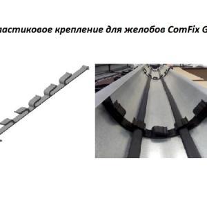 Пластиковый крепеж нагревательного кабеля в желоба ComFix G
