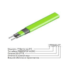 Саморегулирующийся нагревательный кабель 11FSM2-CT / 17FSM2-CT