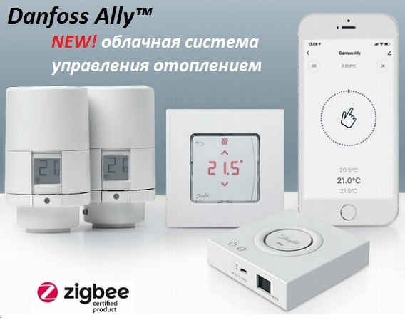 Danfoss Ally система управления отоплением