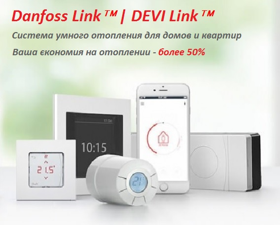 Danfoss Link система умного управления отоплением